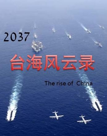2037——台海风云录
